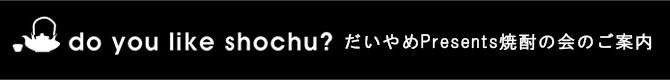 Do you like shochu?vol.11 天草酒蔵 season4