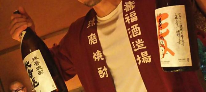Do you like shochu?vol.21 寿福酒造場の会 season-5