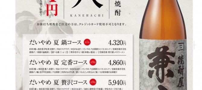 6月のお値打ち焼酎は「兼八」!!
