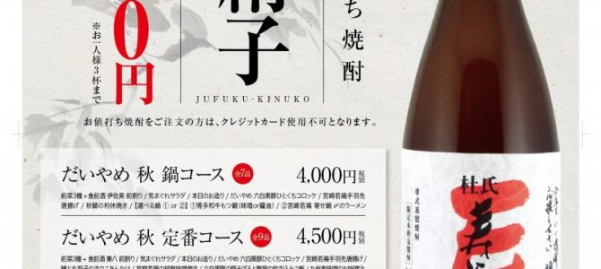 10月のお値打ち焼酎は「寿福絹子」!!