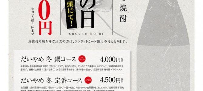 祝!焼酎の日! 忘年会コースのお知らせです!!