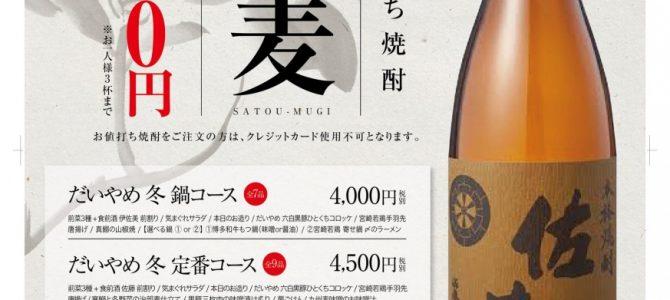 2月のお値打ち焼酎は「佐藤麦」!!