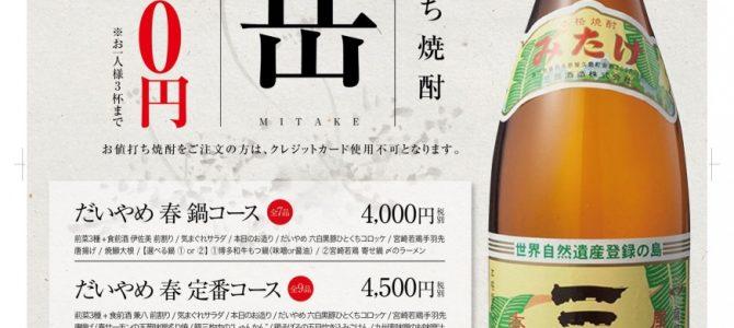 3月のお値打ち焼酎は「三岳」!!