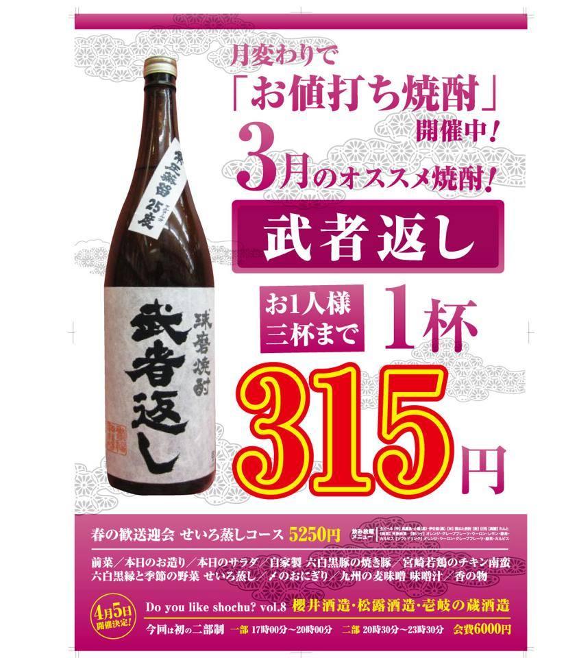 3月は遂に...!寿福酒造来ましたよ!