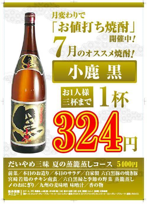 7月のお値打ち焼酎は小鹿黒!