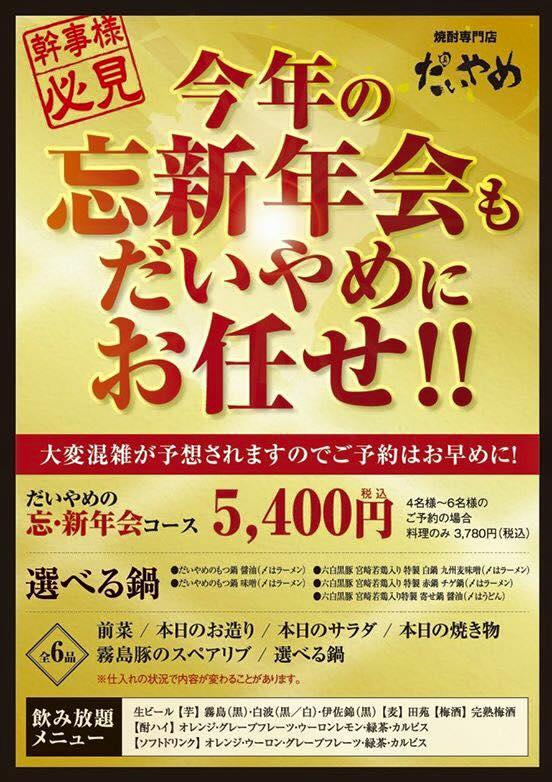 10月のお値打ち銘柄、忘新年会メニュー発表!