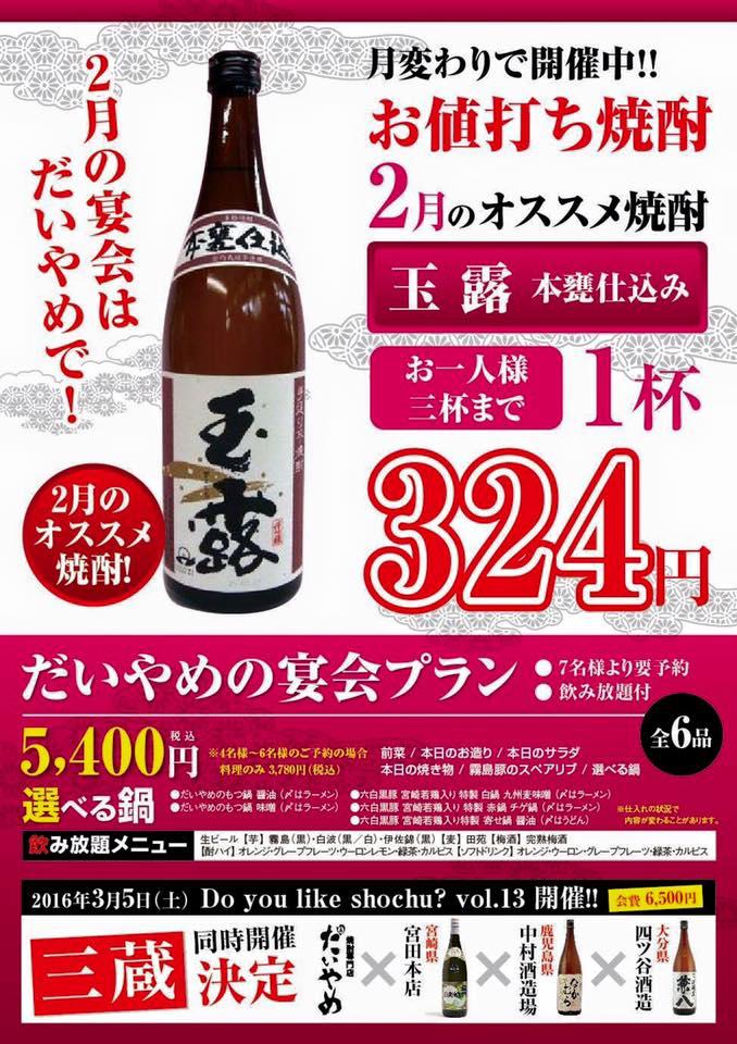 2月のお値打ち焼酎は、玉露 本甕仕込みが,,,324円!