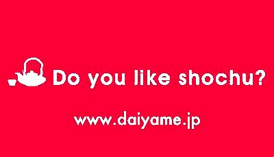 Do you like shochu?vol.16 だいやめX藤居醸造X小玉醸造X渡邊酒造場X柳田酒造