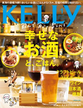 月刊【KELLY】1月号掲載中!