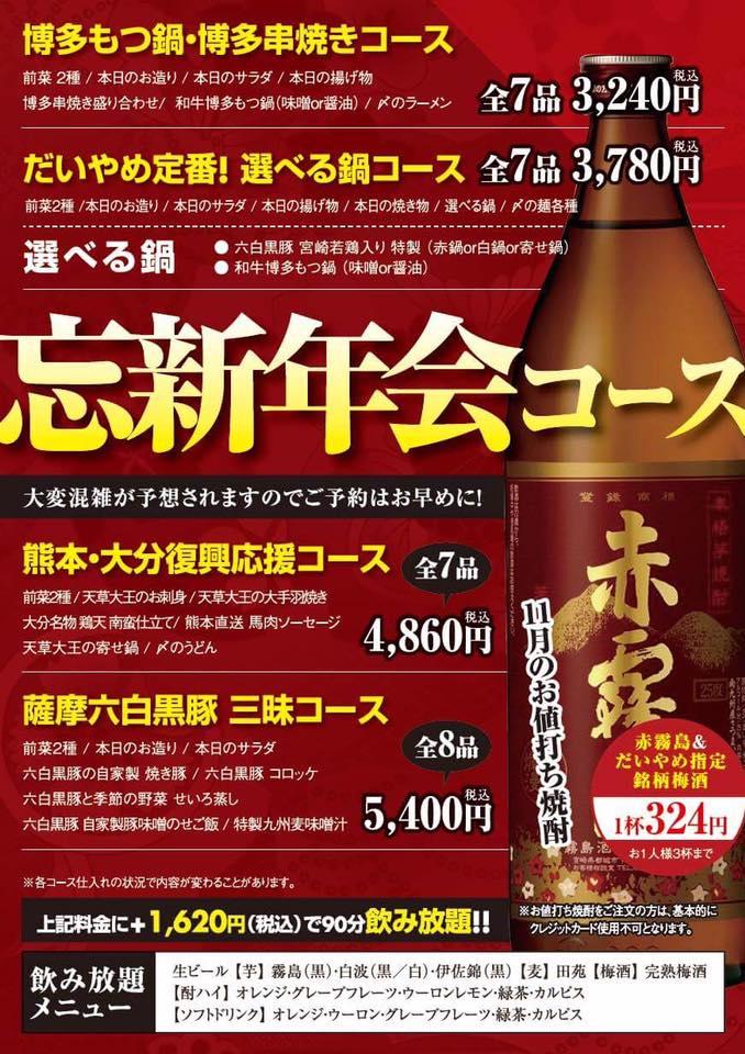 11月のお値打ち焼酎は、赤霧島&だいやめ指定梅酒!