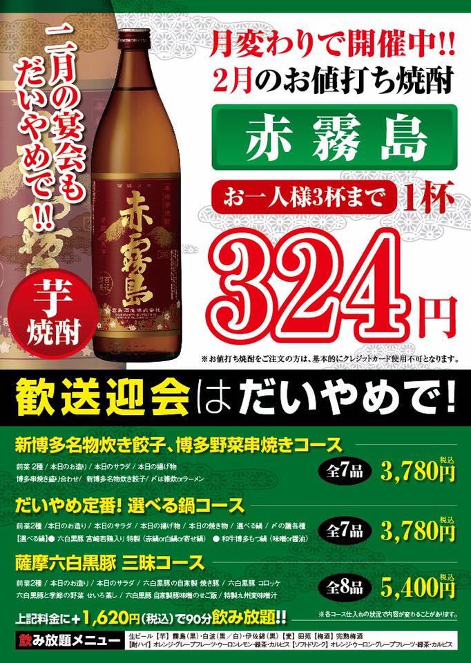 2月のお値打ち焼酎は赤霧島324円!