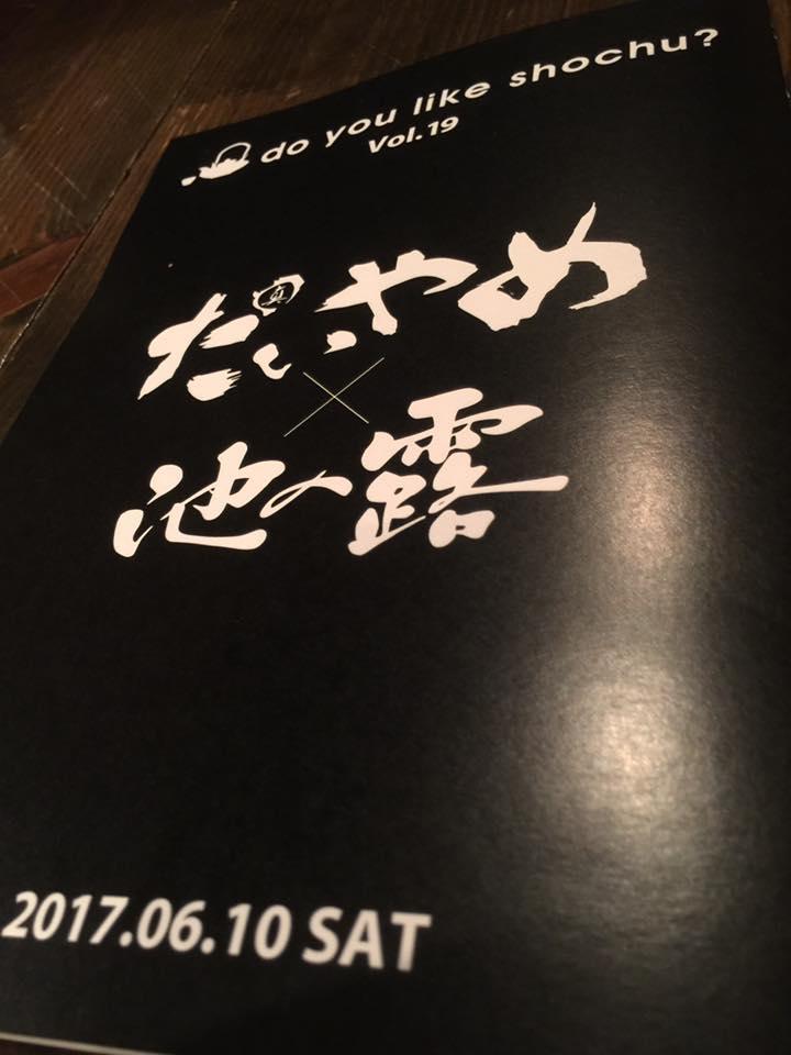 Do you like shochu?vol.19 天草Night season-6