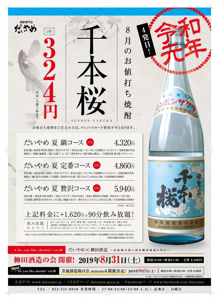 8月のお値打ち焼酎は「千本桜」!!