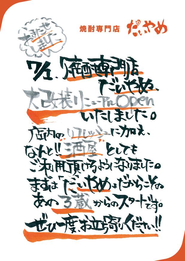 お待たせしました!! 7/1から リニューアルオープン!!