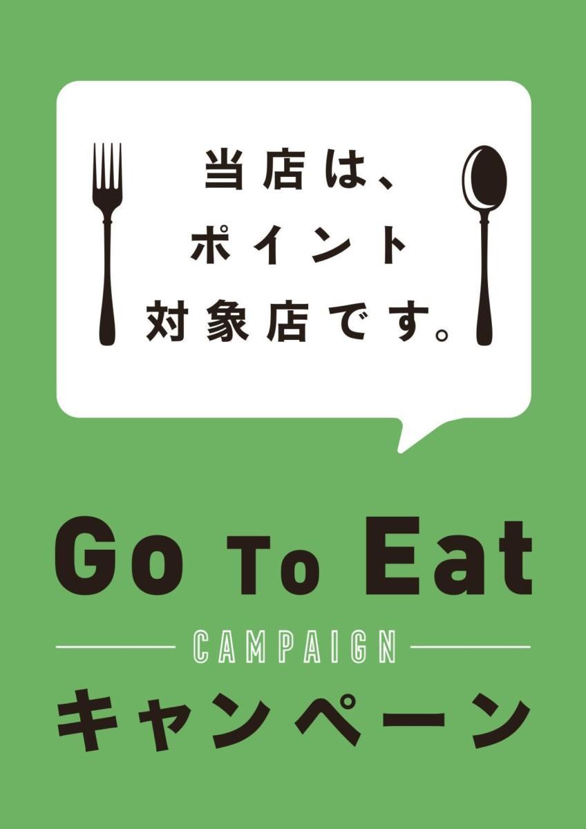 Go To Eatキャンペーンに関するお知らせ