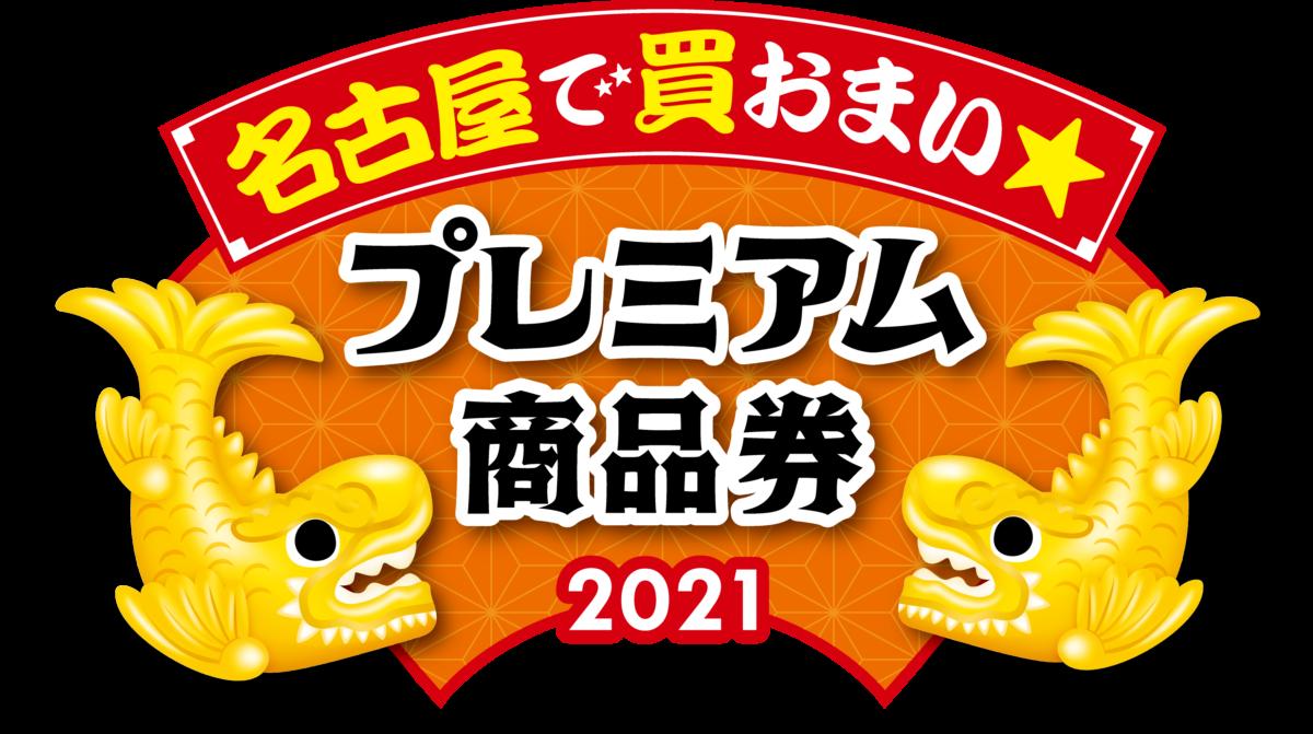 名古屋市プレミアム商品券 参加のお知らせ